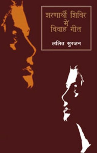 Sharnarthi Shivir Mein Viwah-Geet