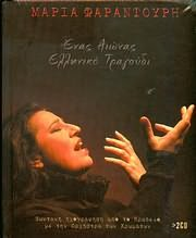ENAS AIONAS ELLINIKO TRAGOUDI [ZONTANI IHOGRAFISI] (SPECIAL EDITION) (2CD)