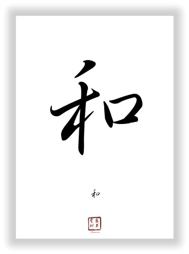 HARMONIE chinesische - japanische Dekoration Kanji Kalligraphie Schriftzeichen Deko als Wandbild - China Japan Zeichen Symbol