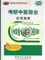 kaoyan-comprehensive-examination-tcm-sinopec-press-guidechinese-edition