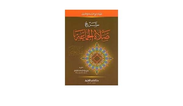 tazkiratul huffaz in urdu pdf