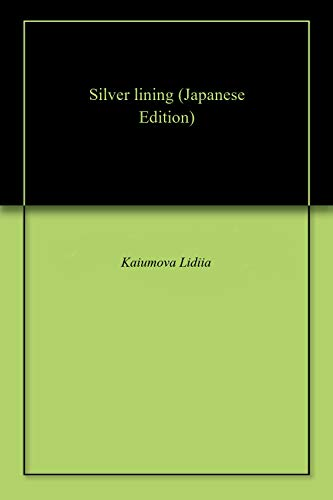 Silver lining (Japanese Edition)