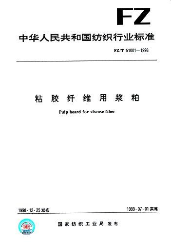 中华人民共和国纺织行业标准:粘胶纤维用浆粕(FZ/T 51001-1998)
