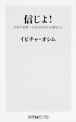 shinjiyo-nihon-ga-sekaichi-ni-naru-tame-ni-hitsuyo-na-koto
