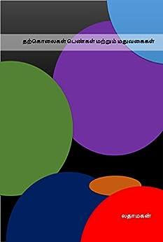 தற்கொலைகள் பெண்கள் மற்றும் மதுவகைகள் (Tamil Edition) by [., லதாமகன்]