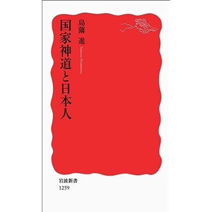 Kokka Shintō to Nihonjin