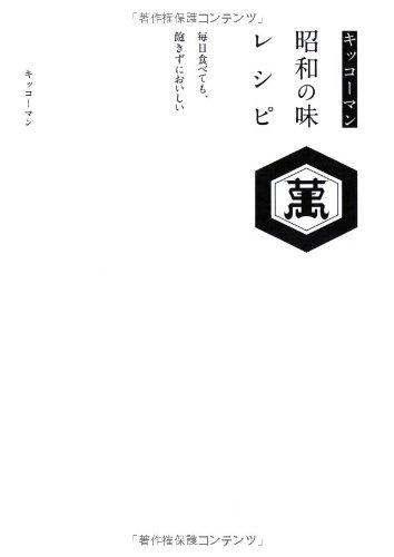 kikkoman-showa-no-aji-reshipi-mainichi-tabetemo-akizu-ni-oishii