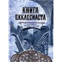 Kniga Ekklesiasta / Das Buch Kohelet (Ekklesiastes) (in Russischer Sprache / Russisch / Russian / Buch / book / kniga)
