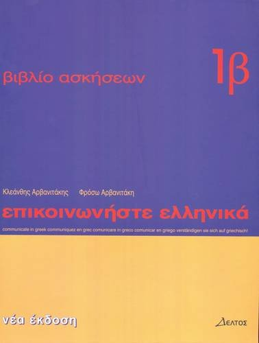 Communiquez en grec (Epikoinoneste Ellinika 1B) : Cahier d'exercices