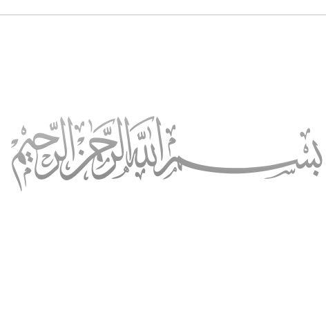 Bismillah Bismillahirrahmanirrahim islamischen Zitate muslimische Dekoration Arabisch Wandaufkleber Sticker Aufkleber Wand (Silber, 42 cm x 117 cm)