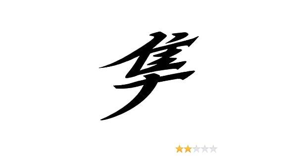 JIXIAN Home Giapponese Hayabusa Kanji Car Truck Corpo Vetrofanie Riflettente Sticker Decor per Ford Mercedes-Benz BMW Volkswagen Passat Audi Diesel Convertibile ☆ Bianco Color : White