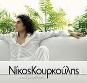 Freedb DF0F1611 - Kourkoulis Nikos / Pistepse me  Track, music and video   by   Kourkoulis Nikos