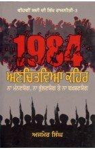1984 : UNCHITVIYA KEHAR [1984 : The Unimagined Catastrophe]
