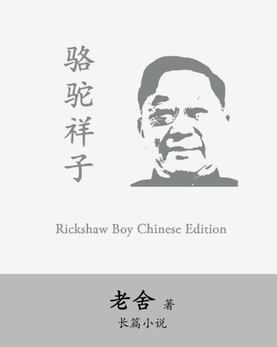 Rickshaw Boy (Large Print Edition): Camel Xiangzi By Lao She