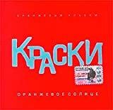 Kraski. Oranzhevoe Solntse. Orvnzhevyy albom (Russische Popmusik) [??????. ????????? ??????. ????????? ??????]