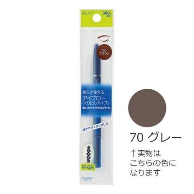 Shiseido Selfit Eyebrow A - Glay