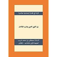 بين اللوبي العربي وضرب المفاصل (Arabic Edition)