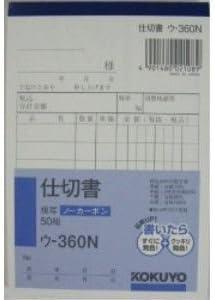 Kokuyo Kokuyo Kokuyo S & T NC Reproduction Book No Carbon Division B 7 verdeical Type U-360 Japan | Negozio online di vendita  | Exit  | Nuovo  41a1f7
