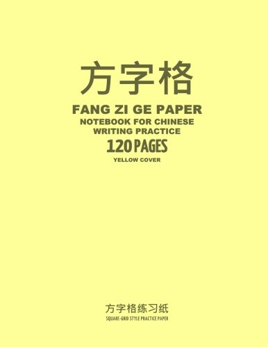 fang-zi-ge-paper-notebook-for-chinese-writing-practice-120-pages-yellow-cover-8x11-square-grid-pract