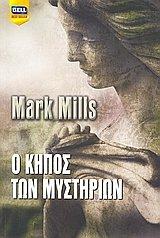 o kipos ton mystirion /