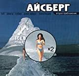 Ajsberg Vtoroe priblizhenie (Russische Popmusik)