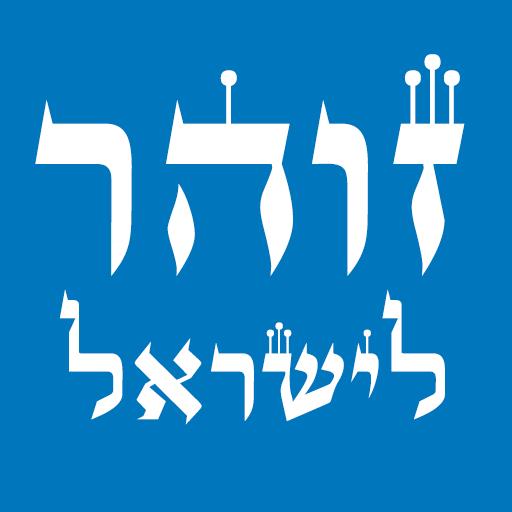 Zohar Israel