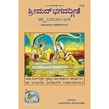 Amazon kannada hinduism religion books shrimad bhagvad gita tattva vivechani kannada fandeluxe Choice Image