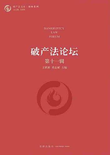 破产法论坛(第11辑) (English Edition)