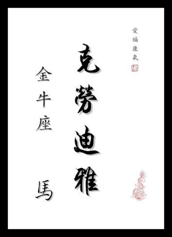 nk asiatische Kalligraphie mit Übersetzung vom Vornamen, Sternzeichen und dem chinesischen Tierzeichen als Stempel ()
