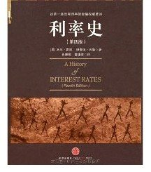 interest-rate-historychinese-edition