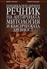Enciklopedichen rechnik, antichna mitologiya i klasicheska drevnost