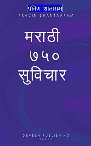 मराठी ७५० सुविचार (Educational Book 2) (Marathi ...