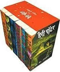 Harry Potter : Box Set Of 7 (Hindi) price comparison at Flipkart, Amazon, Crossword, Uread, Bookadda, Landmark, Homeshop18