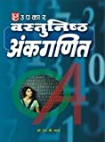 Vastunishth Ankganit (Hindi) price comparison at Flipkart, Amazon, Crossword, Uread, Bookadda, Landmark, Homeshop18