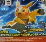 pokken-huge-masked-Pikachu-Plush-Toy