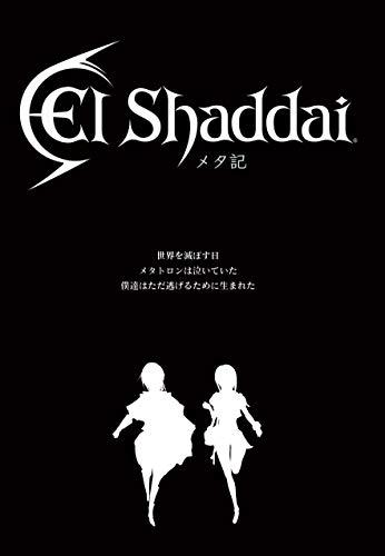 Elshaddai meta jyou (Japanese Edition)