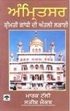 Amritsar (Srimati IndiraGandhi Di Aakhree Larhaae)