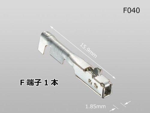040型矢崎製メス端子非防水/F040