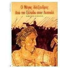 o megas alexandros apo tin ellada stin anatoli