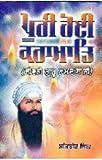 Puri Hoee Karamat -Life of Guru Ramdas ji