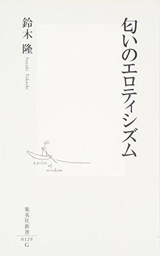 nioi-no-erotishizumu