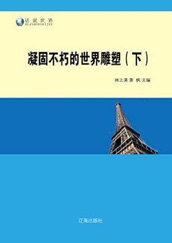 凝固不朽的世界雕塑(下)(1) (English Edition) por 之满 林