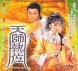 Locandina The Fearless Duo 1984 (DVD) TVB - English Subtitle by Miu Kiu Wai   Yung Mei Ling   Jiang Li Pin   Lau Daan  Shek Kin   Wong Cho Si