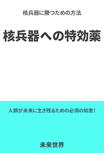 kakuheikihenotokkouyaku (Japanese Edition)
