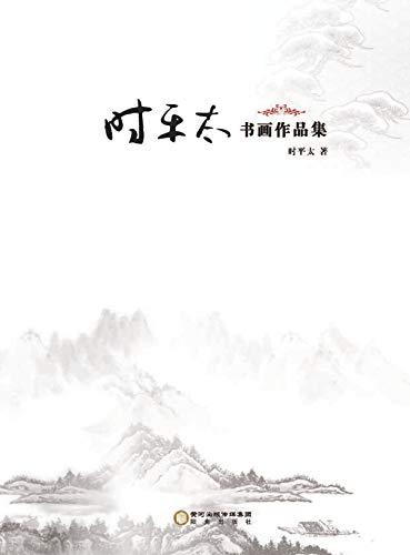 时平太书画作品集 (English Edition)
