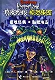 Revenge of the Living Dummy·The Skeleton Pirate (Goosebumps Horrorland series) (Chinese Edition)