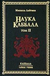 Nauka Kabbala. Kabbalisticheskiy slovar. V dvuh tomah. Tom II. - 1-e izdanie