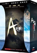 PROJECT A (Digitally Remastered) series 1 & 2 - HK Action movie DVD Boxset (Jackie Chan) (English subtitled) (Jackie Chan Project A)
