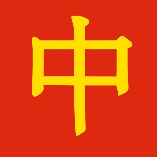 Zhong: Chinesisch lernen (Jump'n'Run Spiel)