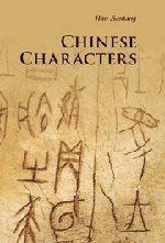 Chinese Characters 3rd Edition Paperback (Introductions to Chinese Culture) por Han